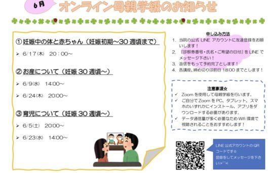 【NEW!!】6月のオンライン母親学級