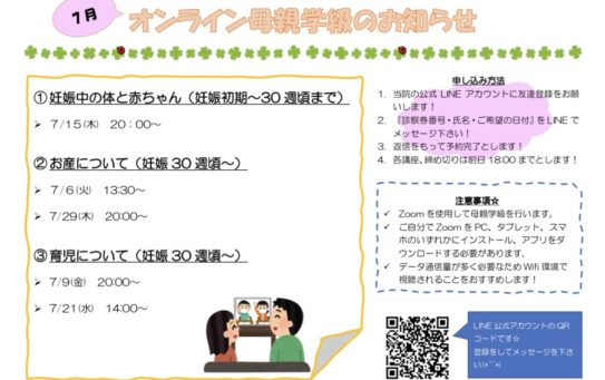 7月のオンライン母親学級