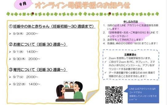 【NEW!!】9月のオンライン母親学級